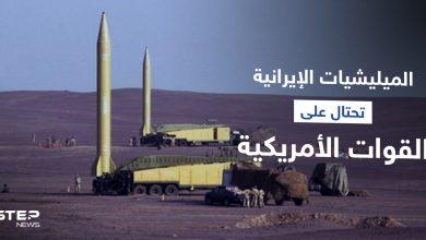الميليشيات الإيرانية تموّه منصات صواريخها بدير الزور.. ومصدر يكشف أماكنها الحقيقية