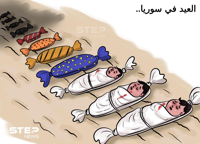 للعيد في سوريا.. نكهة الموت