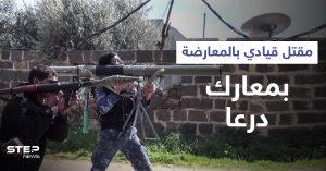 معارك درعا.. مقتل قيادي سابق في المعارضة والأخيرة تسيطر على حواجز جديدة للنظامالسوري