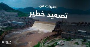 في تمسكٍ بالمواقف.. دول النزاع حول سد النهضة توجه الخطابات إلى مجلس الأمن