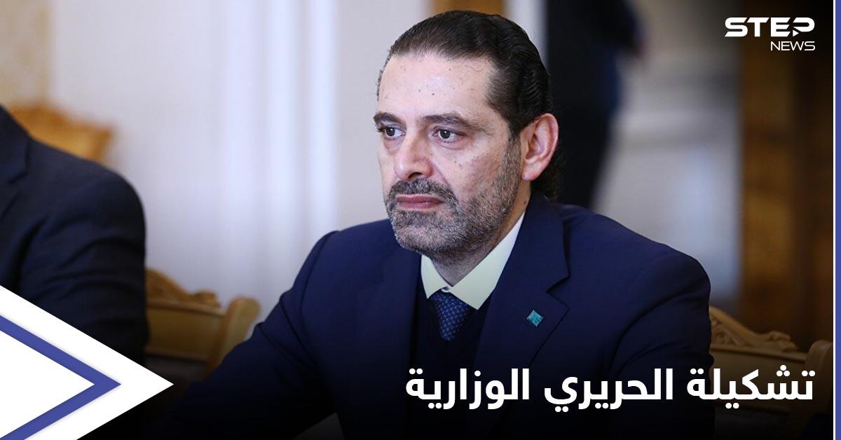 انفراجةٌ أم عقدة جديدة بطريق الحل... الكشف عن موعد تقديم سعد الحريري التشكيلة الحكومية للرئيس عون