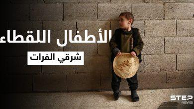 """""""الأطفال اللقطاء"""" ظاهرة انتشرت مؤخراً في مدن شمال شرق سوريا.. ما مصيرهم؟"""