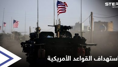 الميليشيات الإيرانية تستهدف قواعد الأمريكان شرق دير الزور.. وإجراء حاسم من قوات التحالف