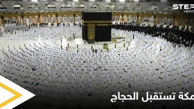 ضمن خطة محكمة وإجراءات احترازية مشددة خلال مناسك الحج.. مكة المكرمة تستقبل الحجاج غداً