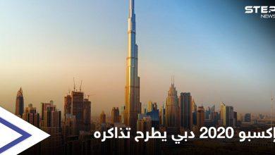 بعد تأجيله عاماً كاملاً بسبب كورونا.. معرض إكسبو 2020 دبي يبدأ طرح تذاكره للبيع