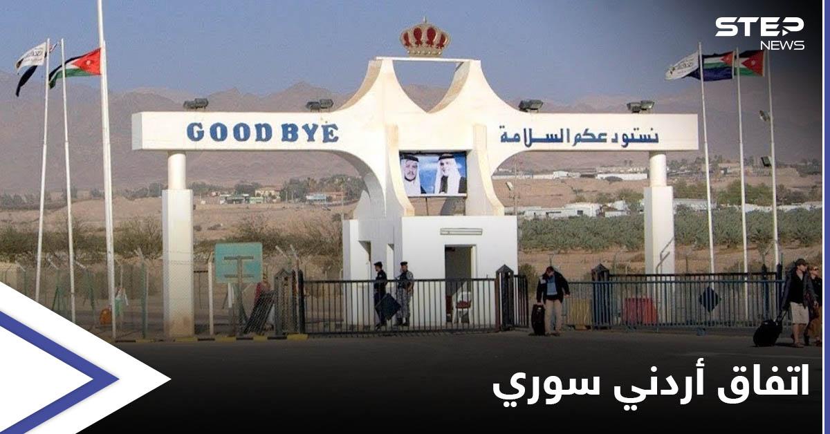 الأردن يكشف أولى خطواته مع النظام السوري واستعدادت لمعركة