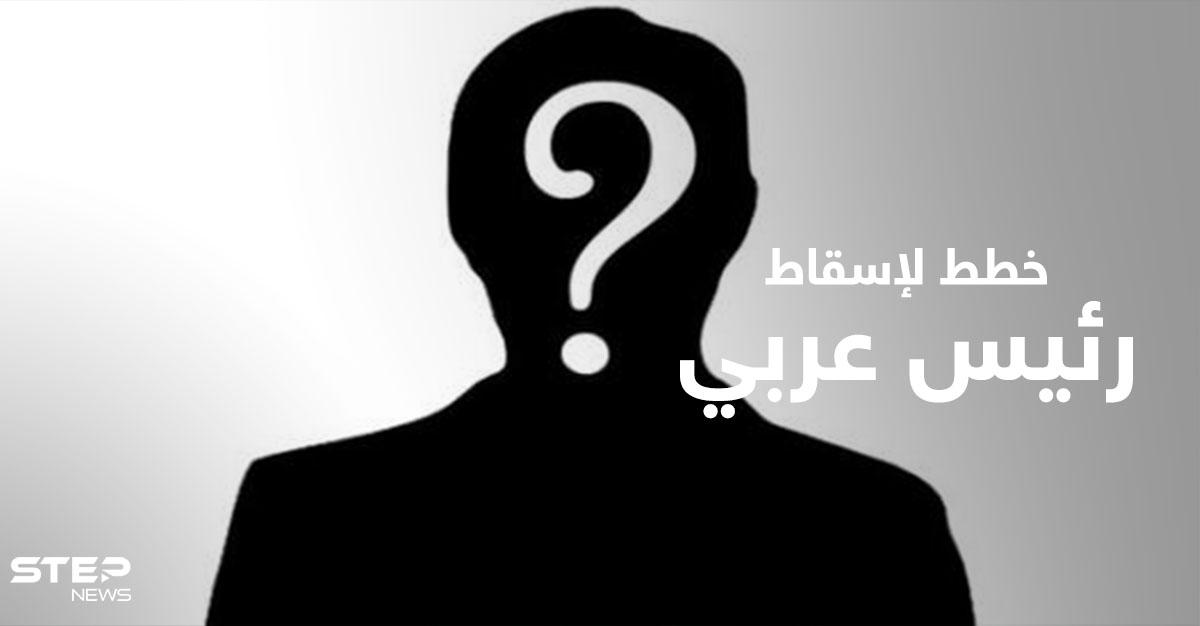 """صحيفة إسرائيلية تكشف خططاً خلف الكواليس لإسقاط رئيس عربي و""""القشة التي قسمت ظهر حُكمِه"""""""