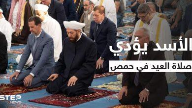 بالفيديو|| بشار الأسد يضحك بسبب مفتي حمص أثناء تأدية صلاة عيد الأضحى بجامع خالد بن الوليد