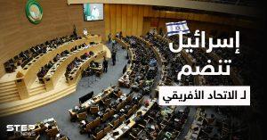 بصفة عضو مراقب.. إسرائيل تنضم للاتحاد الأفريقي