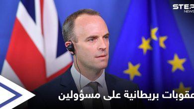 """بالأسماء.. بريطانيا تفرض عقوبات على مسؤولين بينهم عراقي """"اختلس الملايين"""""""