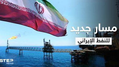 """في """"اختراق للعقوبات"""".. إيران تبدأ بتصدير النفط عبر ميناء جديد"""