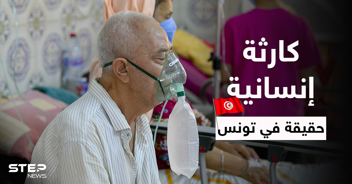 بالفيديو   مشفى بتونس يضع جثث الموتى بغرفة القمامة وكارثة إنسانية بعد تسجيل 350 ألف إصابة بيوم