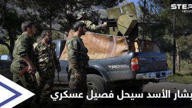 بعد يوم من تهديداته... بشار الأسد عازم على حل فصيل عسكري يقاتل لجانبه منذ 2012