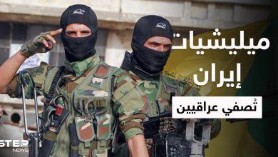 خاص | الميليشيات الإيرانية تختطف ناشطين عراقيين وتُصفّيهم في سجونها داخل الأراضي السورية