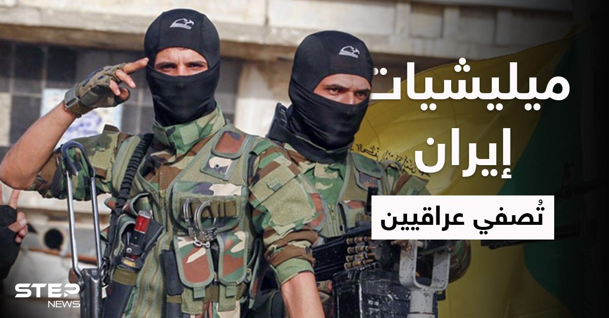 خاص   الميليشيات الإيرانية تختطف ناشطين عراقيين وتُصفّيهم في سجونها داخل الأراضي السورية