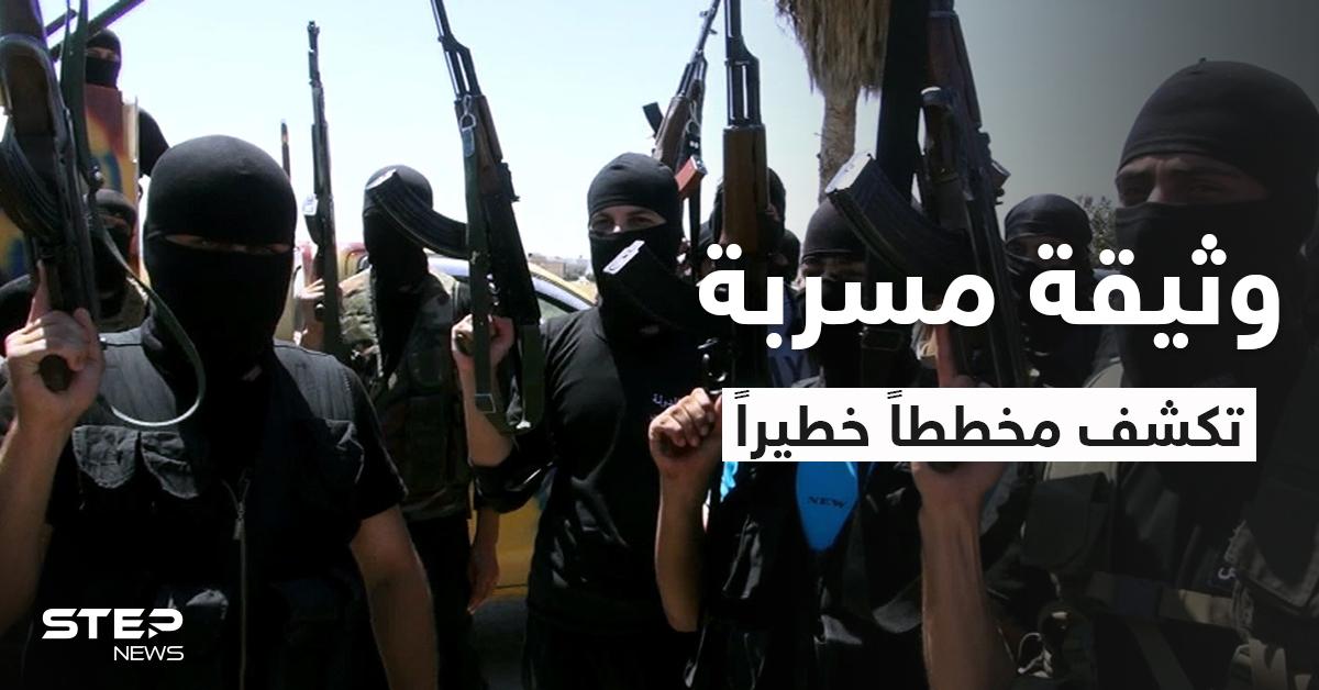 وثيقة مسربة تكشف مخططاً خطيراً لـ النظام السوري بالسويداء.. ودرعا البلد تتوصل لاتفاقٍ نهائي معه