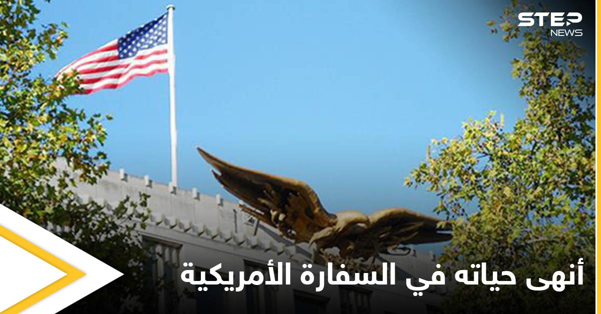 أنهى حياته داخل دورة مياه السفارة الأمريكية.. قضية حارس أمن آسيوي تشعل الجدل في الكويت