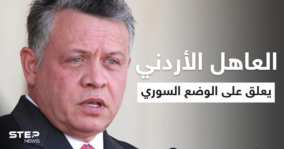 بالفيديو|| ملك الأردن يعلق على استمرارية بشار الأسد في حكم سوريا وعودة اللاجئين السوريين إلى ديارهم
