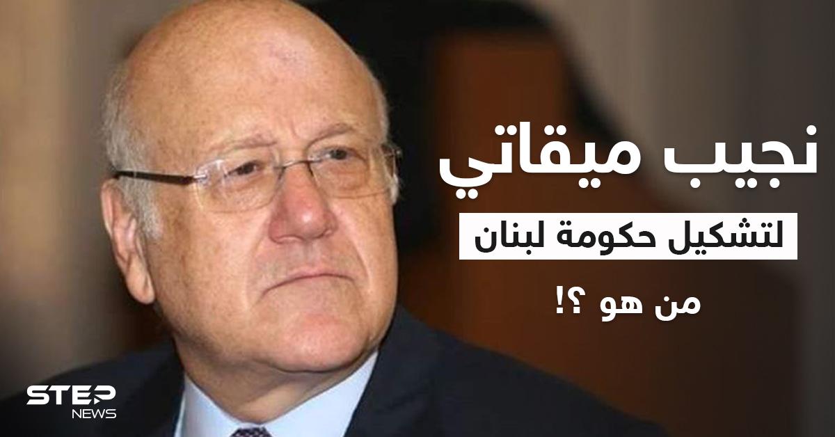 نجيب ميقاتي لتشكيل حكومة لبنان