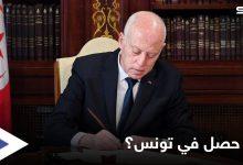 الرئاسة التونسية تجمّد عمل البرلمان لـ 30 يوماً وتحل الحكومة