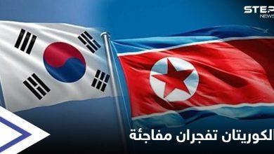 اتفاق وعودة مفاجئة للعلاقات بين كوريا الشمالية والجنوبية بعد قطيعة.. وتحرك أمريكي نحو الأولى