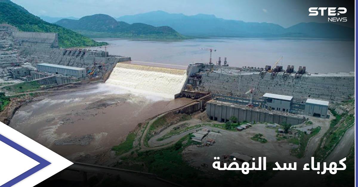 """بعد نجاح الملء الثاني إثيوبيا تكشف موعد بدء توليد الكهرباء من """"سد النهضة"""""""