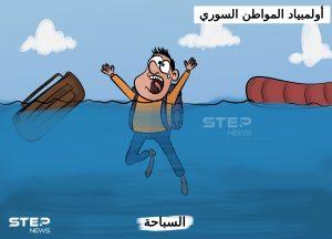 أولمبياد المواطن السوري
