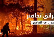 بالفيديو|| حرائق مخيفة تحاصر سوريا من اتجاهين ورئيس إحدى جارتيها يستغيث دولياً للمساعدة بالسيطرة على النيران