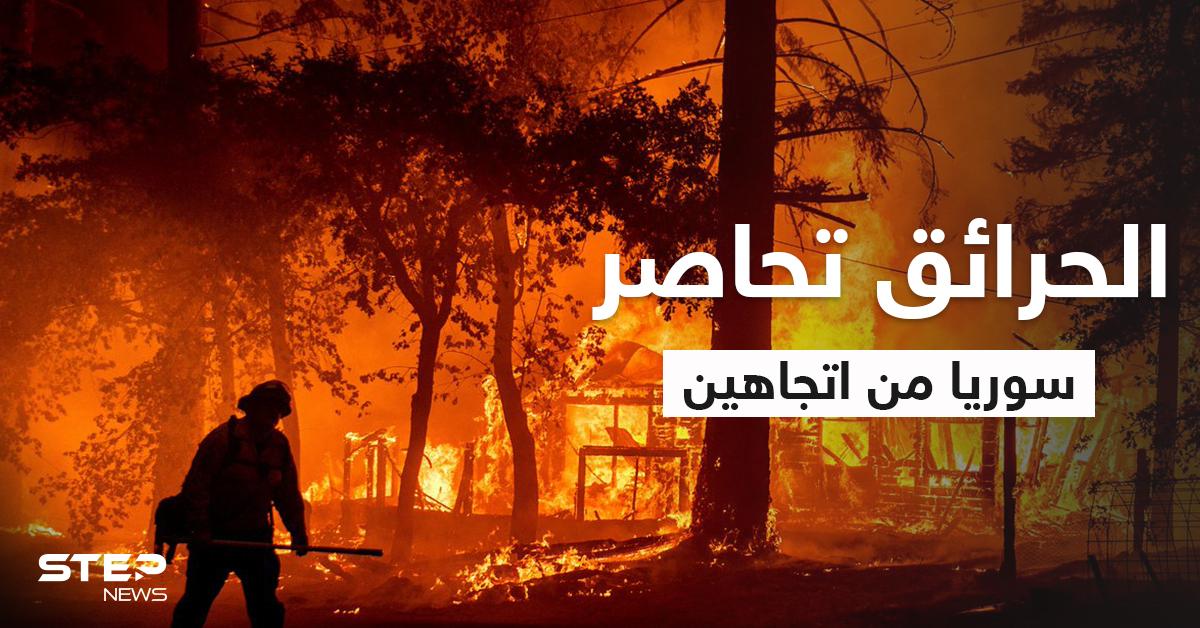 بالفيديو   حرائق مخيفة تحاصر سوريا من اتجاهين ورئيس إحدى جارتيها يستغيث دولياً للمساعدة بالسيطرة على النيران