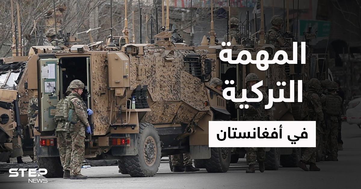 وزارة الدفاع التركية تكشف عن مهمة القوات التركية في أفغانستان وهدفين لأردوغان من وراءها