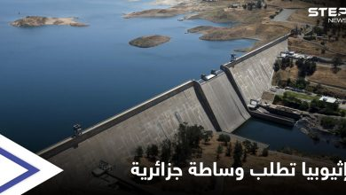 إثيوبيا تطلب وساطة الجزائر.. وخبراء يتوقعون أن تجتاحها فيضانات عارمة خلال الأيام القادمة