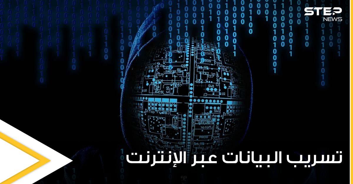 - مشكلة تسريب البيانات الشخصية عبر الإنترنت