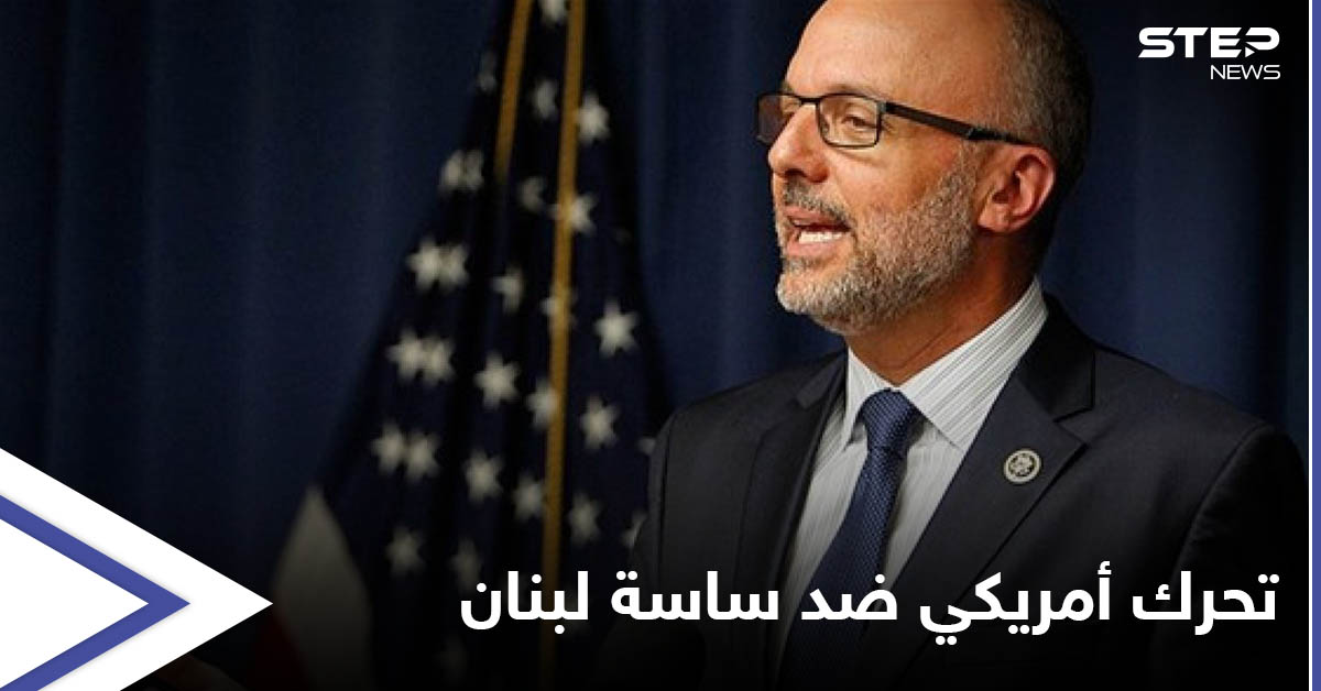 """تحرك في مجلس النواب الأمريكي ضد """"السياسيين الفاسدين"""" في لبنان"""