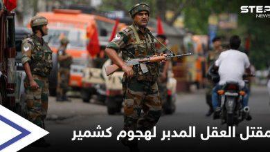 الهند تعلن مقتل العقل المدبر لـ هجوم كشمير 2019 بعملية تبادل لإطلاق النار