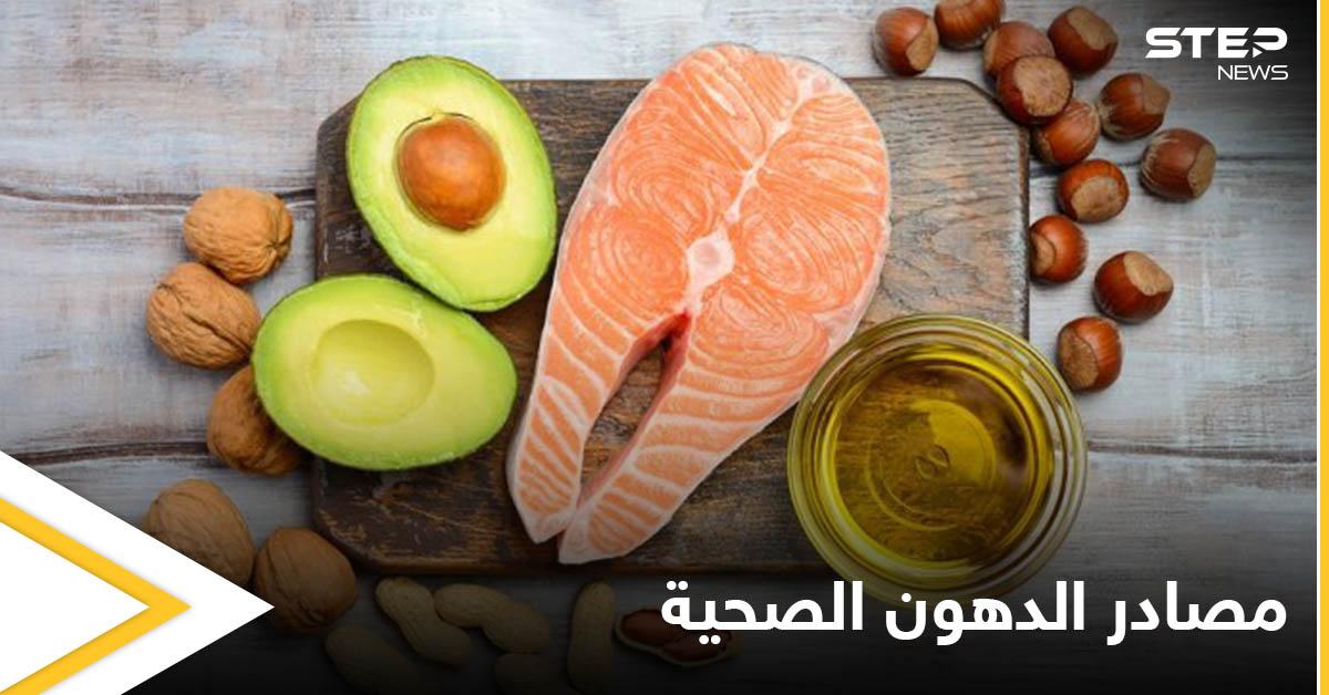 تعرف على أهم مصادر الدهون الصحية غير المشبعة ضمن قائمة غذائية واحدة
