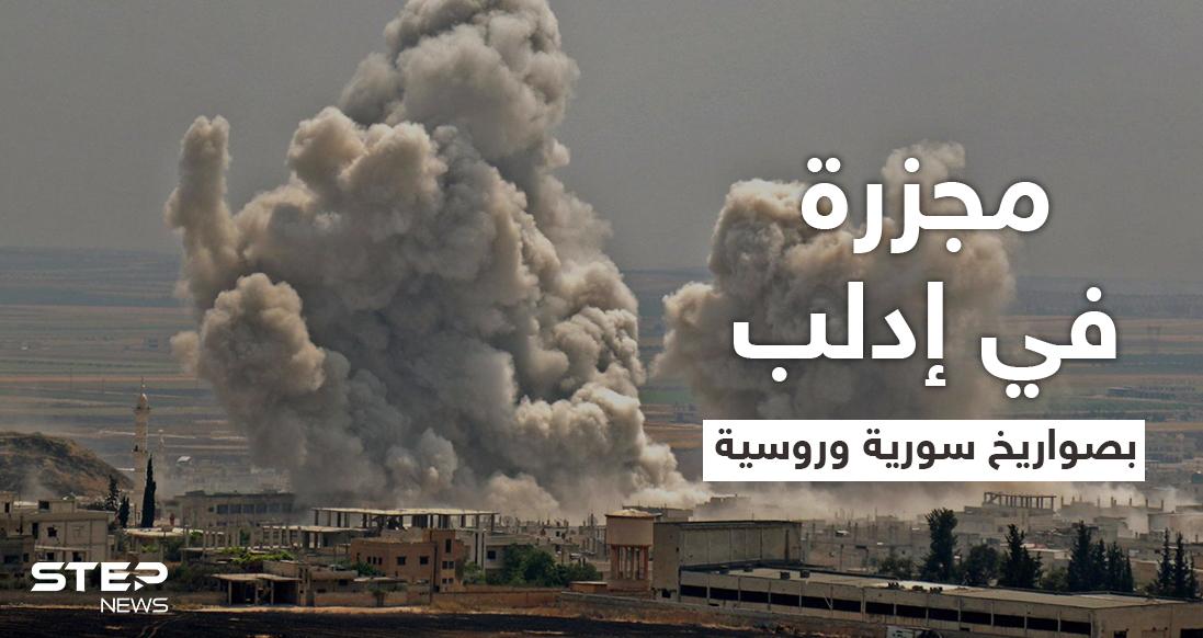 إدلب.. مقتل 8 مدنيين بقصفٍ للنظام السوري تركّز على الأحياء السكنية بجبل الزاوية (فيديو)