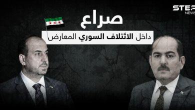 صراع في الائتلاف السوري المعارض