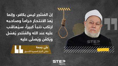 مفتي مصر السابق: المنتحر ليس كافراً بل قليل أدب مع الله