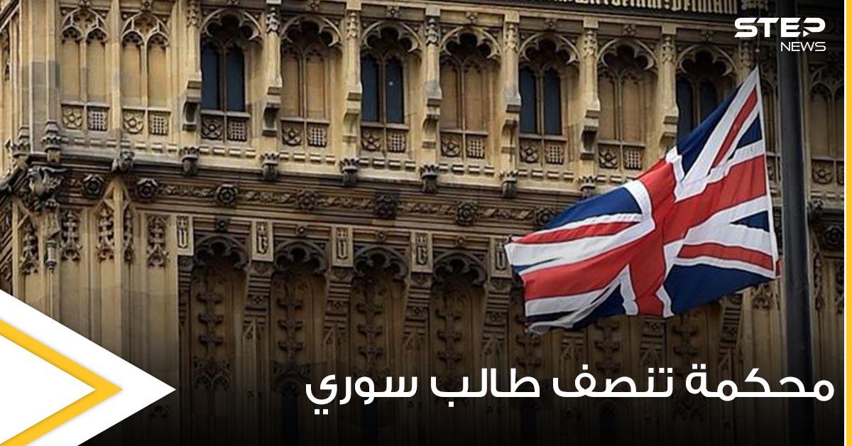 محكمة بريطانية تنصف طالب سوري وتقضي بــ100 ألف جنية استرليني تعويضاً له.. والسبب