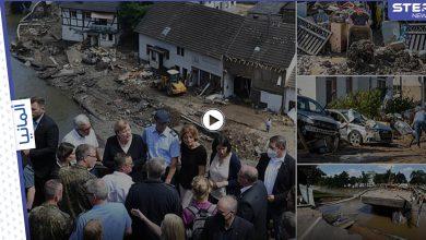 مشاهد حية من فيضانات ألمانيا الكارثية التي خلفت أكثر من 180 قتيل ومخاوف من انهيار السدود