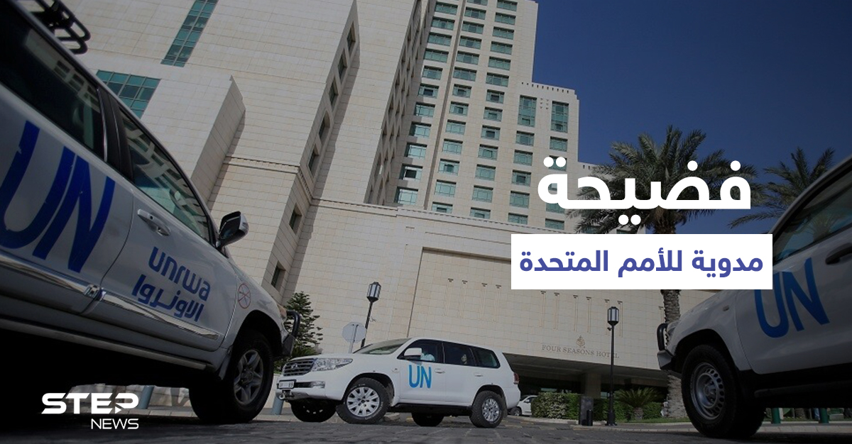 فضيحة مدوية لـ الأمم المتحدة