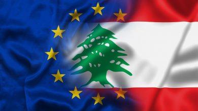 توافق أوروبي للتحرك قانونياً وفرض عقوبات ضد أطراف لبنانية.. والمخرج الوحيد مرتبط بخطوتين