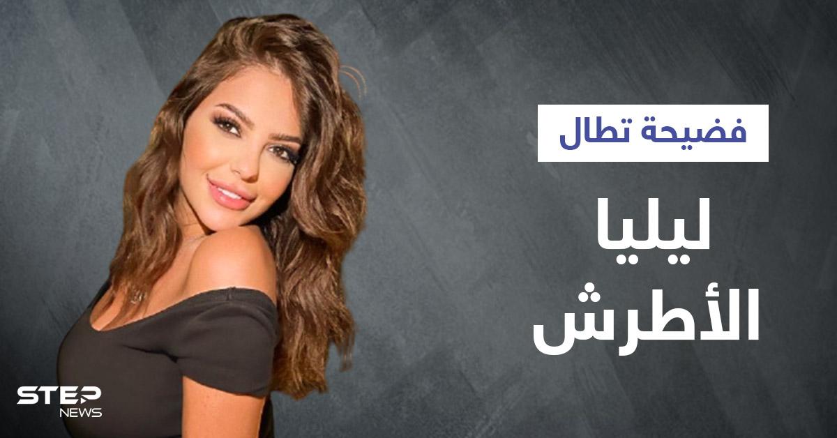 بالفيديو|| ليليا الأطرش تفتح بث مباشر بحفل وائل كفوري وهي مخمورة وتتصرف مع متابعيها بشكل غير أخلاقي