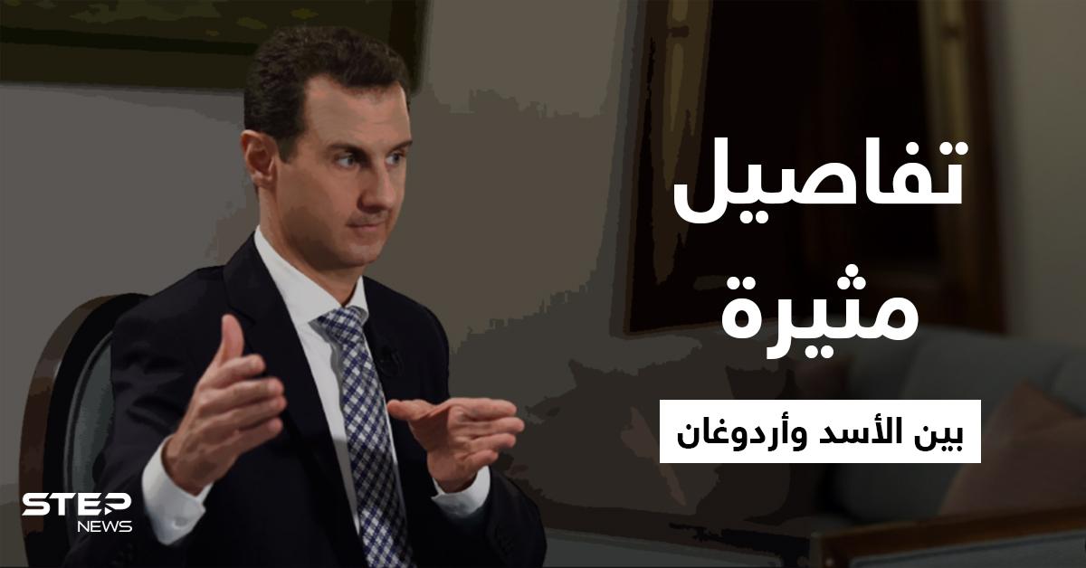 سفير تركي يكشف تفاصيل لقاءات أردوغان وبشار الأسد السريّة.. وأسرار الحرب السورية والحل فيها