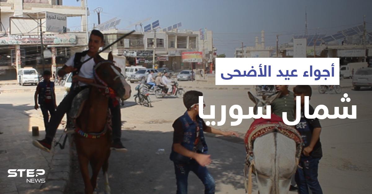 أجواء عيد الأضحى المبارك ممزوجة بغصة النزوح في شمال سوريا