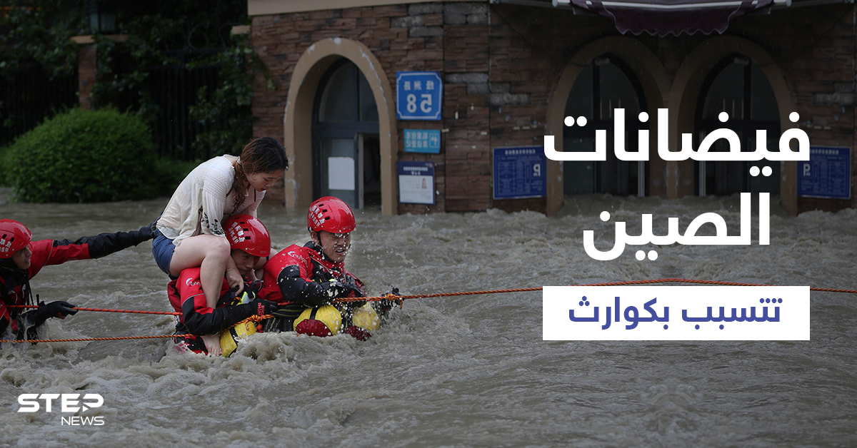 بالفيديو|| بمشهد مخيف.. شابان تنشق الأرض وتبتلعهما في الصين بسبب الأمطار الغزيزة وامرأة تجرفها السيول