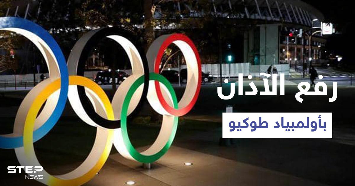 بالفيديو|| لاعب مصري يرفع الآذان في طوكيو وآخر يلقي خطبة الجمعة أثناء فعاليات أولمبياد 2020