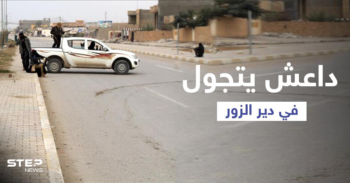 """""""داعش"""" يتجوّل علناً بإحدى بلدات دير الزور بعد هجوم أوقع قتلى للنظام السوري"""