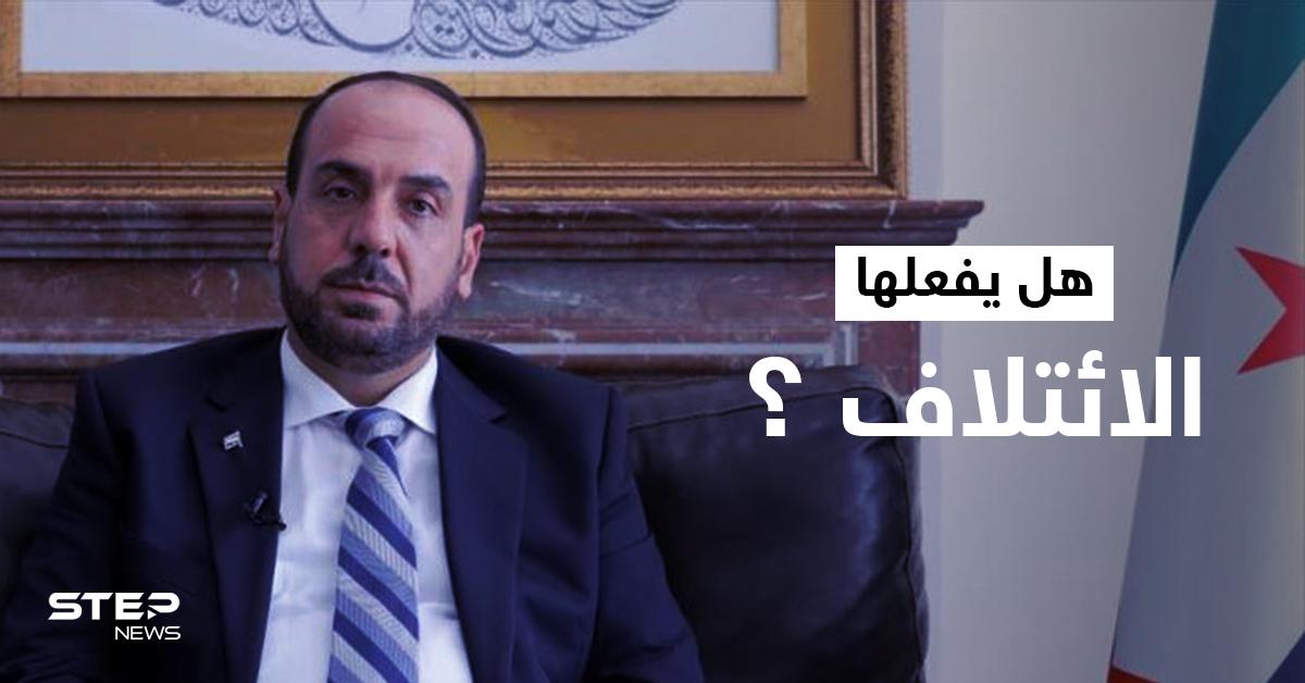 رئيس الائتلاف يتهم بيدرسون بالتعاون مع النظام السوري.. ويكشف عن تحركٍ جديد مع 6 جهات لمحاسبة الأسد