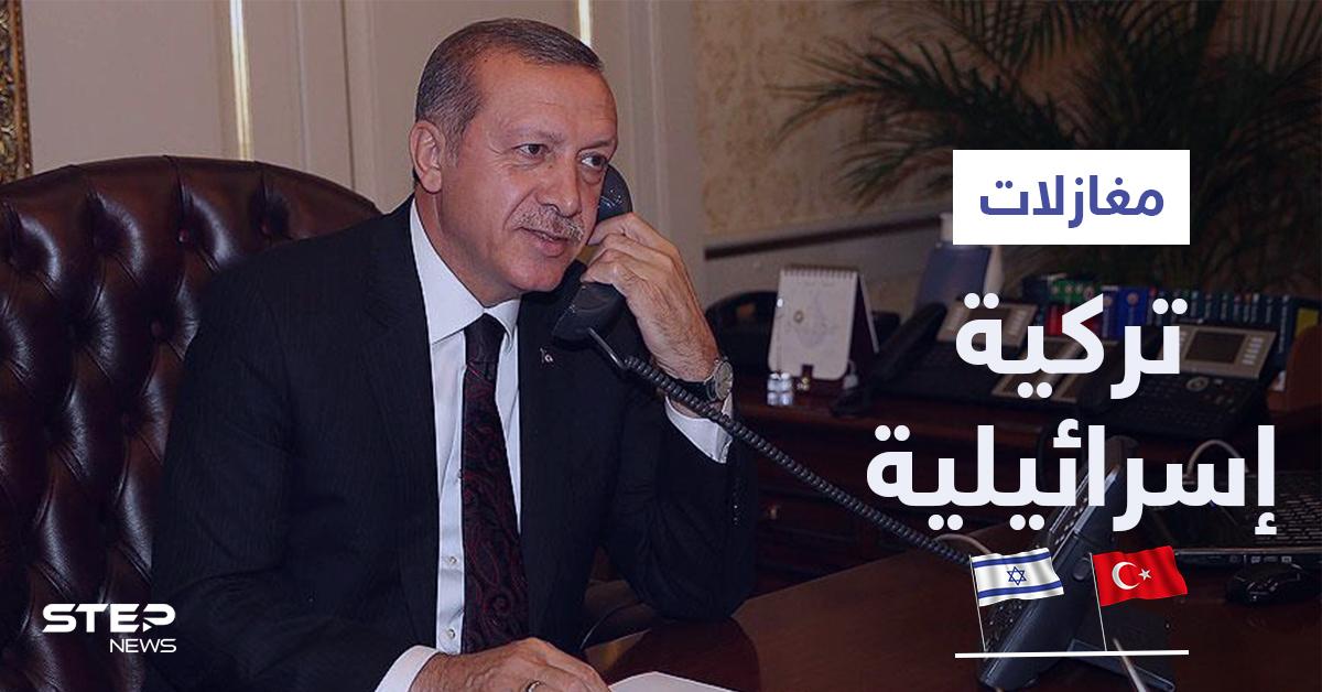 بعد حدوث أمرٍ مفاجىء.. مسؤول تركي يدعو بلاده لإعادة العلاقات مع إسرائيل ويكشف السبب